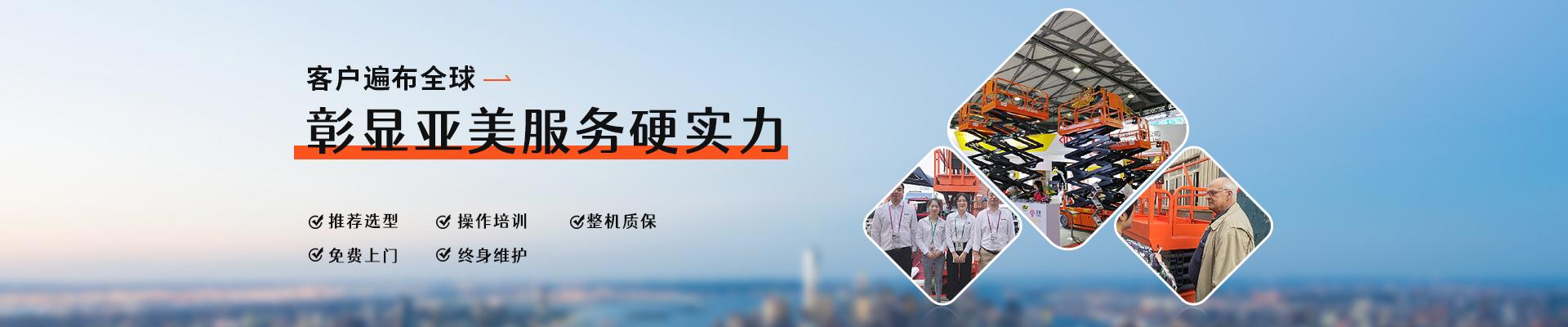 合肥亚美剪叉式高空作业平台-亚美合作客户遍布全球,以品质之心缔造中国制造