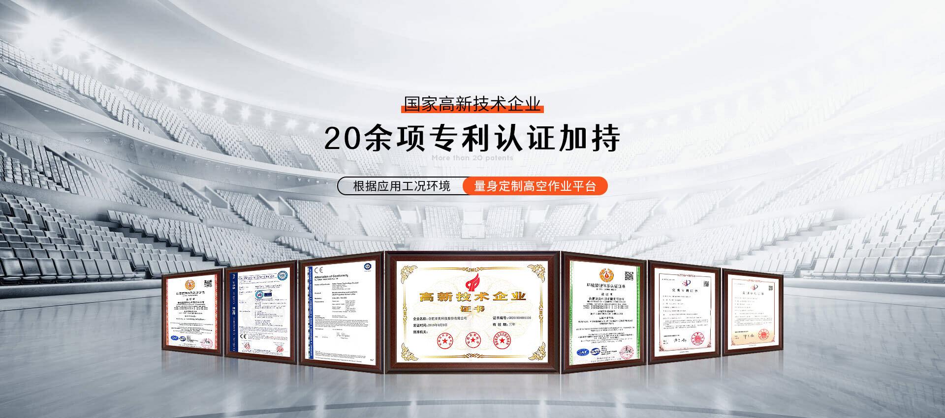 合肥亚美-国家高新技术企业,20余项专利认证加持