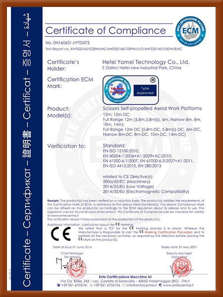 CE认证证书3