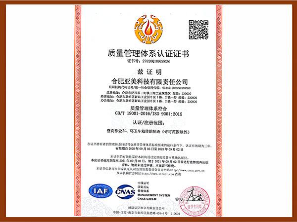 ISO-9001(中文)