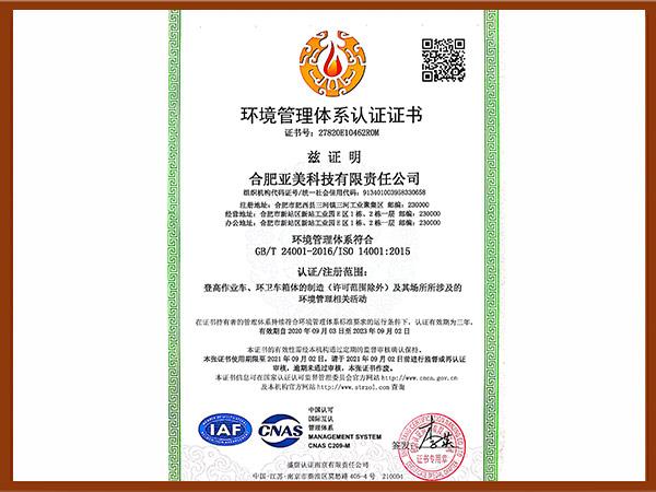 ISO-14001(中文)