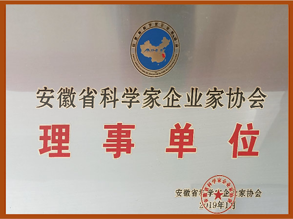 安徽省科学家企业家协会理事单位