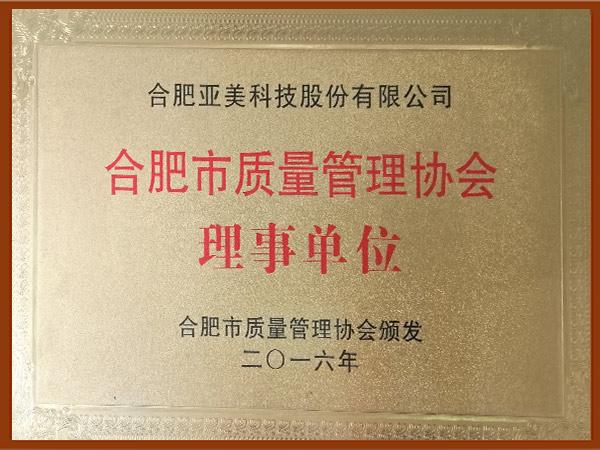 安徽省质量管理协会理事单位.jpg