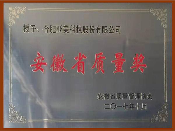 安徽省质量奖.jpg