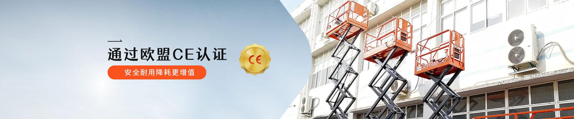 合肥亚美剪叉式高空作业平台-通过欧盟CE认证,安全耐用降耗更增值