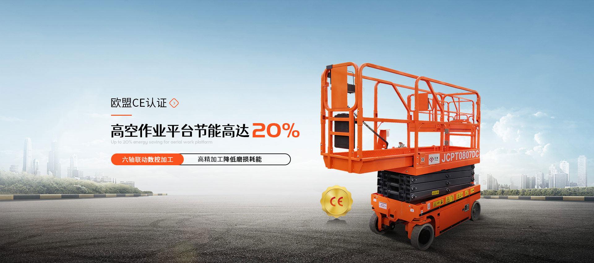 合肥亚美剪叉式高空作业平台-欧盟CE认证,高空作业平台节能高达20%