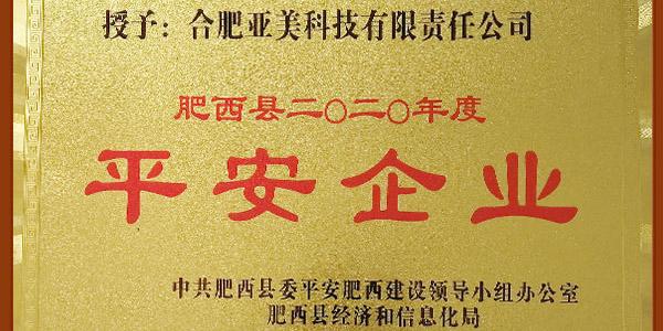 """亚美科技荣获肥西县2020年度""""平安企业""""称号!"""